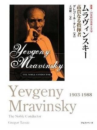 叢書 20世紀の芸術と文学 ムラヴィンスキー 高貴なる指揮者 (叢書:20世紀の芸術と文学)
