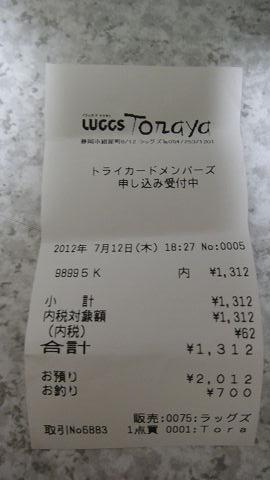 20120712-04.jpg