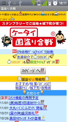IS11T_20111106-1-01.png