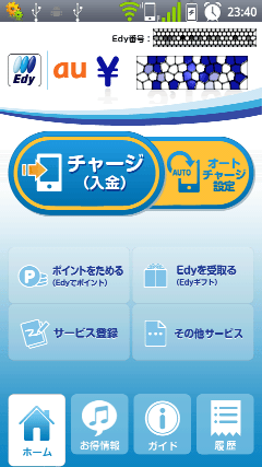 IS11T_20111106-1-05.png